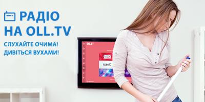 OLL.TV робить безкоштовним цілий розділ Радіо!
