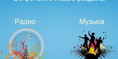 з 01.04.2015 до послуги Інтерактивне телебачення додано нові розділи Радіо та Музика.